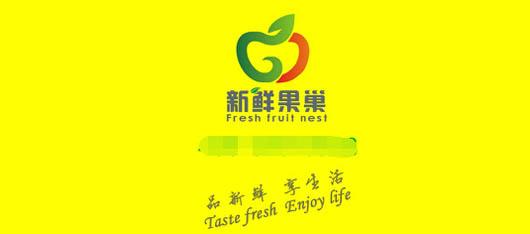 新鲜果巢水果超市