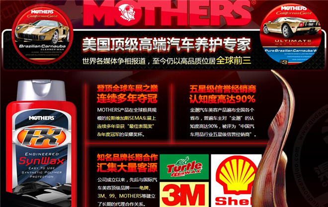 MOTHERS加盟