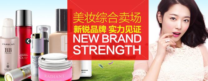 雅萱化妆品连锁超市加盟