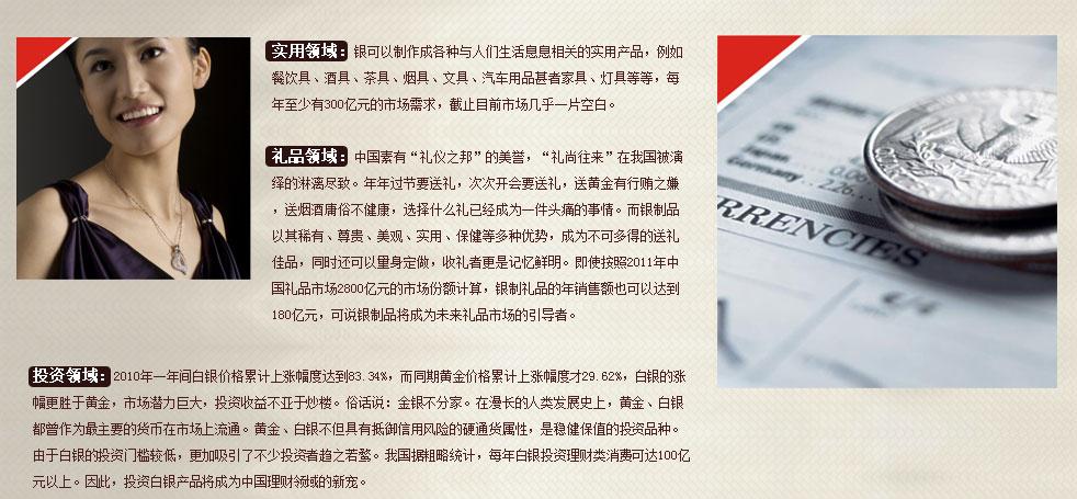鑫达银业加盟