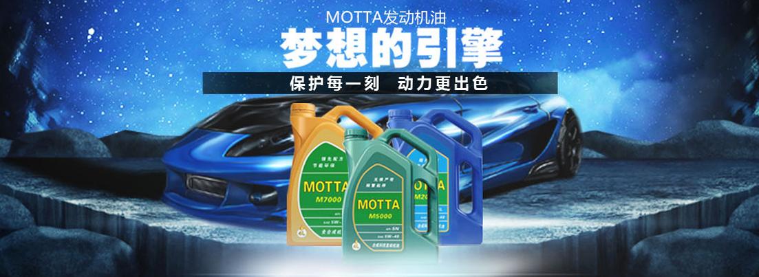 MOTTA莫塔润滑油加盟