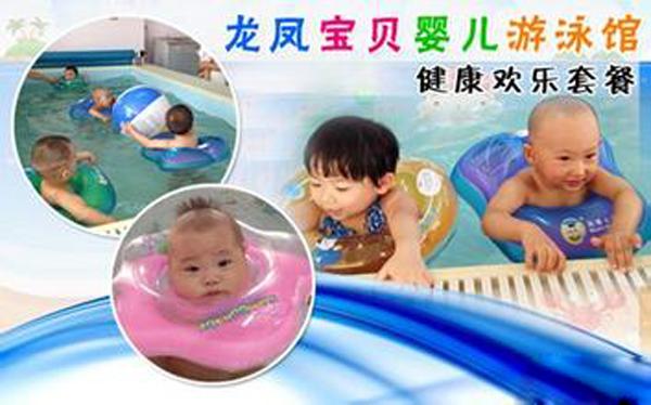 龙凤宝贝婴儿游泳馆