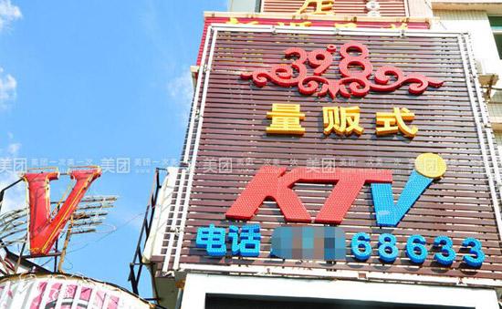 39度8量版式KTV
