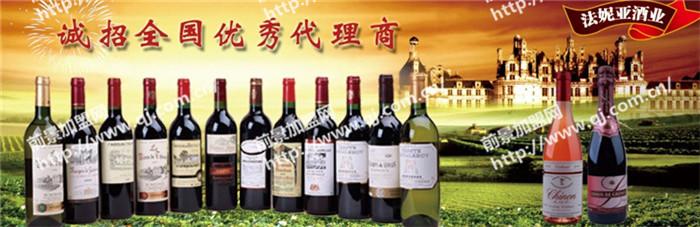 法妮亚酒业加盟