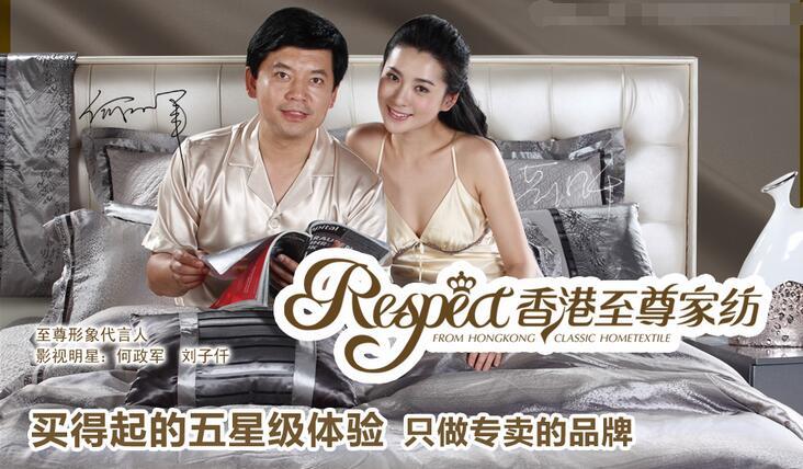 香港**家纺加盟