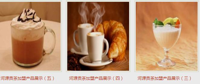 河源贡茶茶饮
