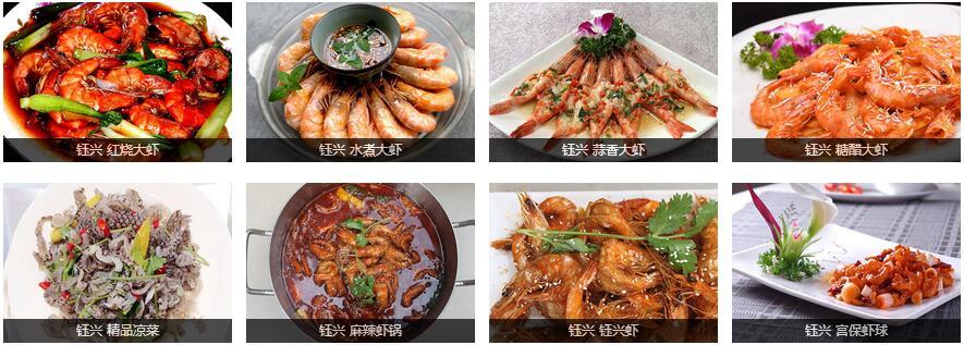 钰兴香辣虾