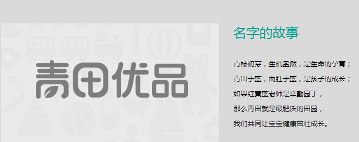 青田优品母婴O2M展售平台
