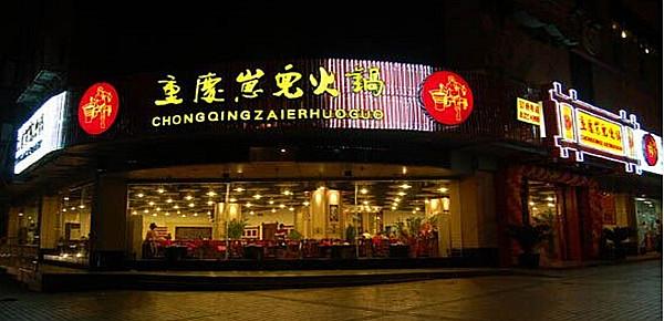 重慶崽兒火鍋加盟