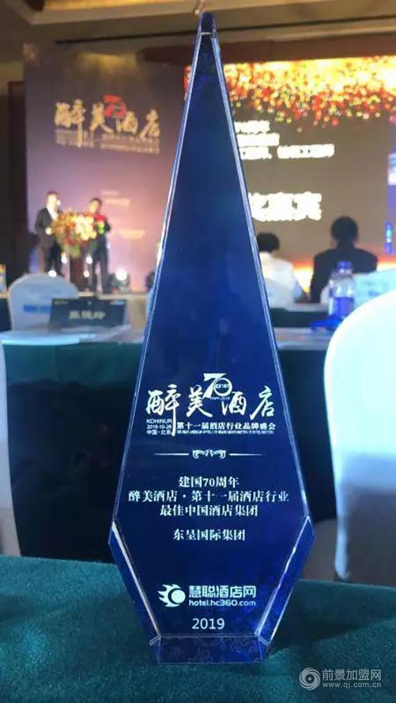 """东呈荣获""""中国最佳酒店集团""""桂冠"""