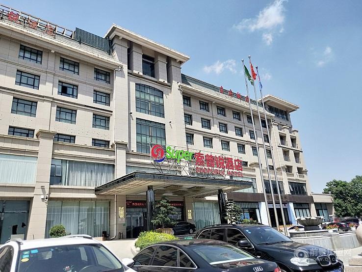 索普锐酒店﹒东府饭店
