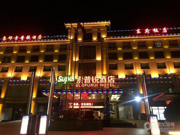 索普锐酒店﹒东府饭店夜景