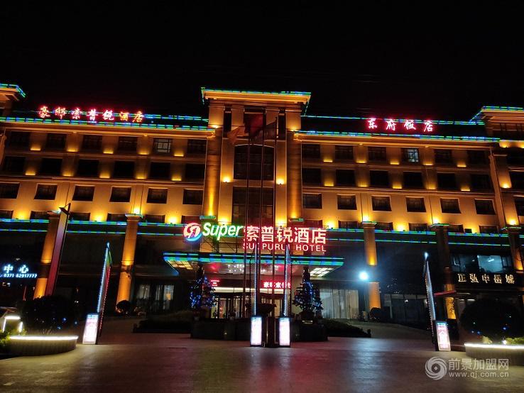 索普锐酒店﹒东府饭店外观