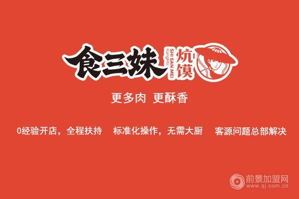 食三妹炕馍香酥可口创业好项目