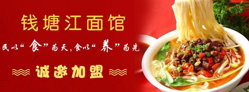 钱塘江面馆