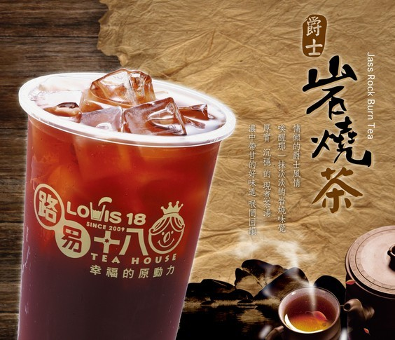 路易十八茶饮加盟