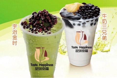 品味幸福茶饮加盟