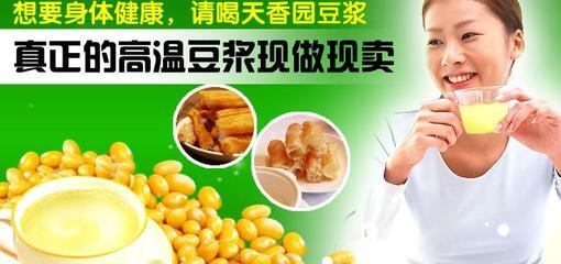 天香园豆浆