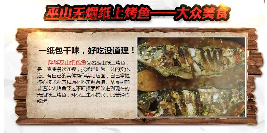 胖胖巫山紙包魚