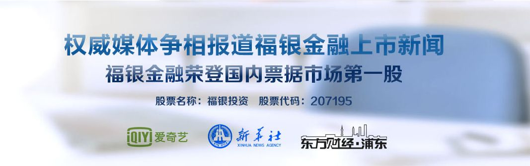 福银金融服务加盟