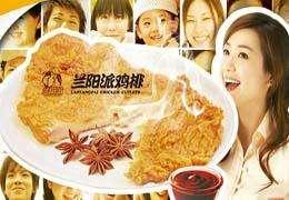 兰阳派鸡排