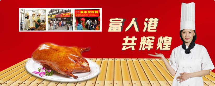 富人港烤鸭