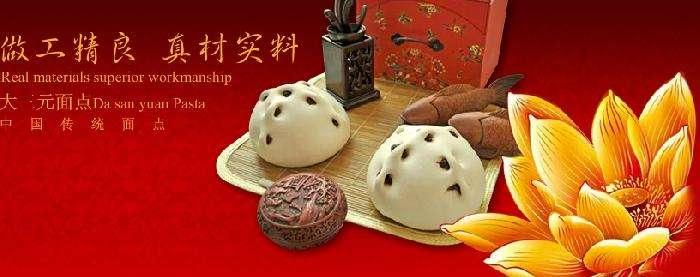 广福元月饼