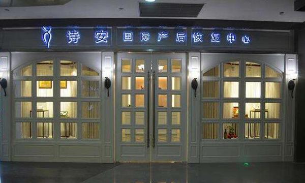 诗安国际产后恢复中心