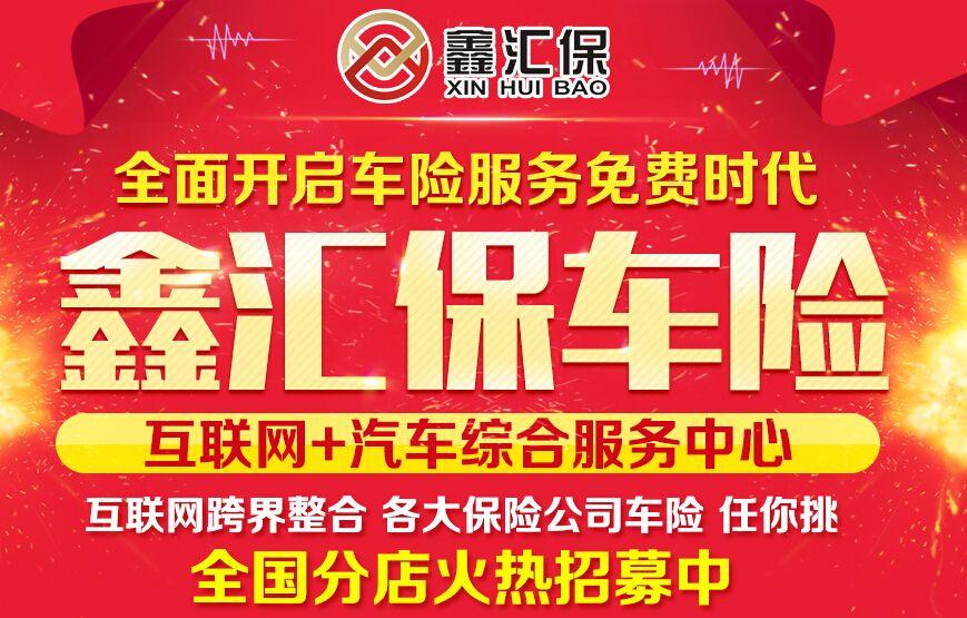 鑫汇保车险超市加盟