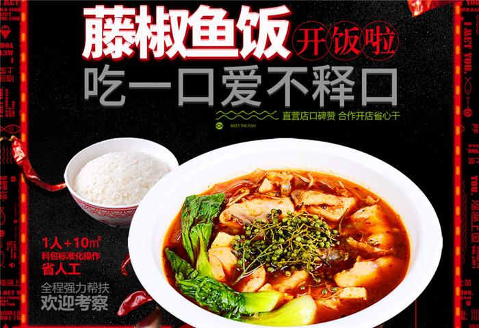 渔遇上鱼藤椒鱼饭2.png