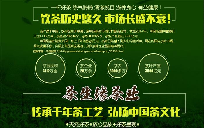 茶生缘茶业加盟展示2.png