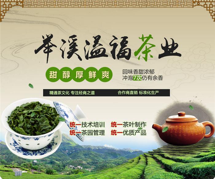 溢福茶业03.png