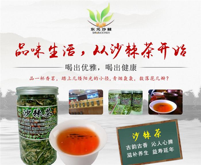 东元沙棘茶04.png