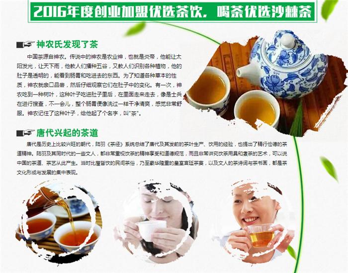 东元沙棘茶03.png