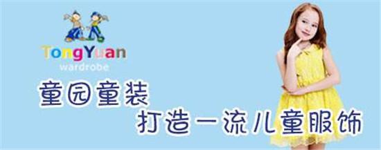 童园童装折扣生活馆02_副本.jpg