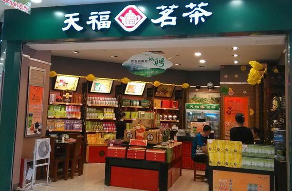 天福茗茶加盟
