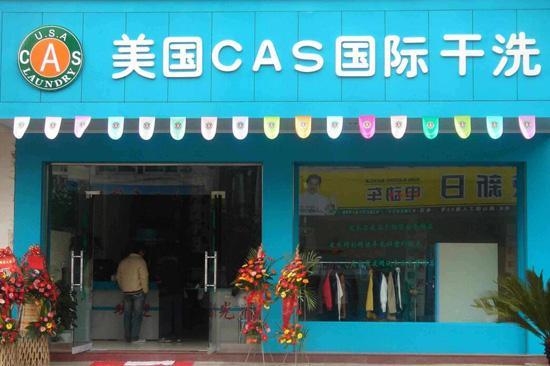 美國CAS國際干洗加盟