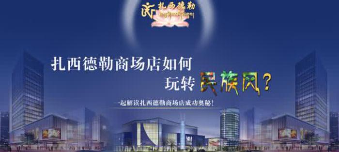 扎西德勒藏文化.jpg