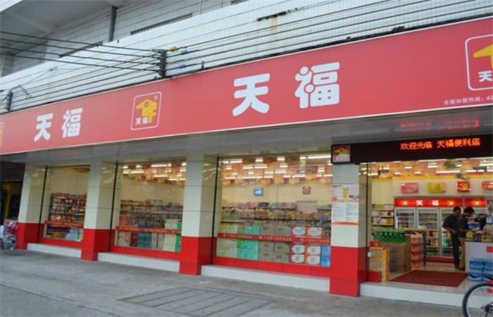 天富便利店加盟展示2.png