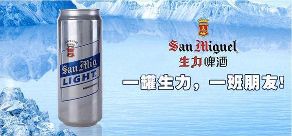 生力罐装啤酒.jpg