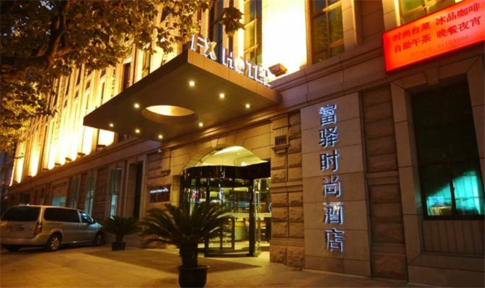 富驿时尚酒店加盟