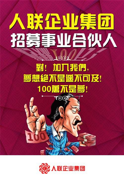 中国人联人力资源加盟.jpg