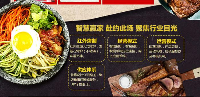 金汉亭韩式烤肉加盟.png