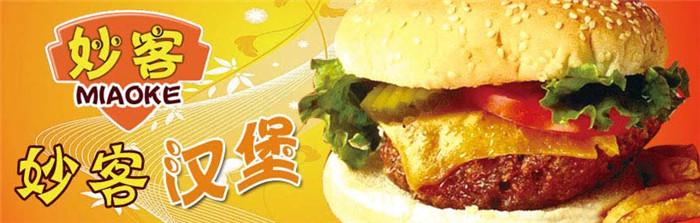 妙客汉堡西式快餐加盟.jpg