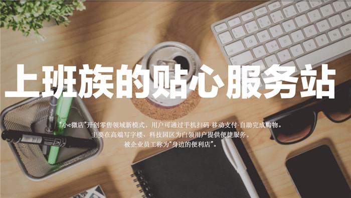 小e微店加盟.jpg