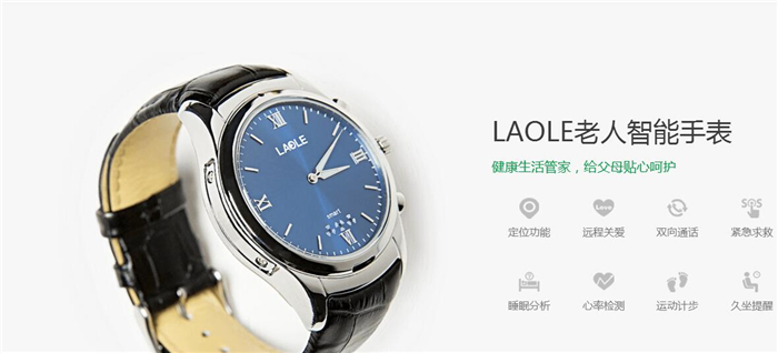 老乐智能手表加盟.jpg