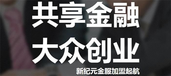 新纪元财富加盟.jpg