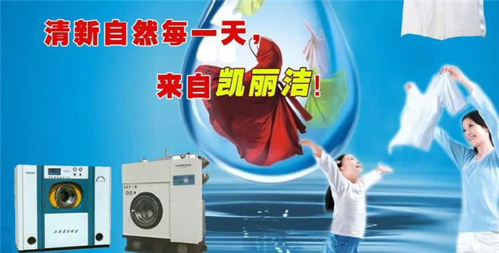 凯丽洁干洗设备