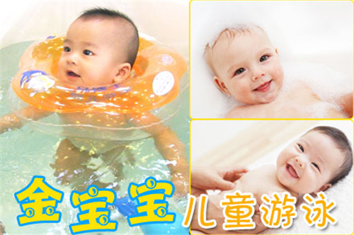金宝宝婴幼儿游泳加盟