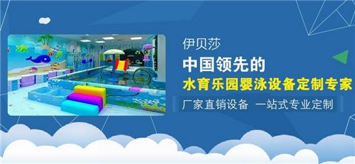 上海伊贝莎水育早教加盟